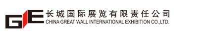 长城国际展览有限责任公司